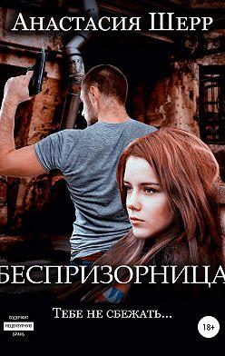 Анастасия Шерр - Беспризорница