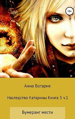 Анна Богарне - Наследство Катарины. Книга 3. Часть1. Бумеранг мести