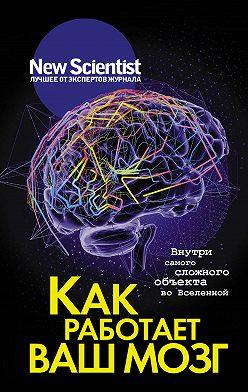 Сборник - Как работает ваш мозг. Внутри самого сложного объекта во Вселенной