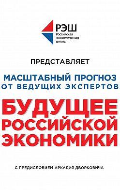 Коллектив авторов - Будущее российской экономики