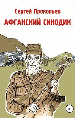 Сергей Прокопьев - Афганский синодик