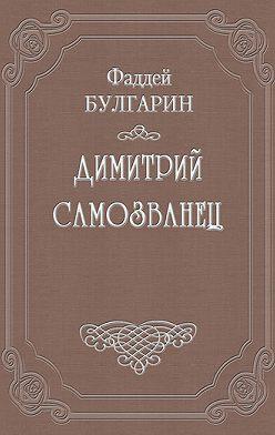 Фаддей Булгарин - Димитрий Самозванец