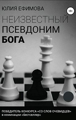 Юлия Ефимова - Неизвестный псевдоним Бога