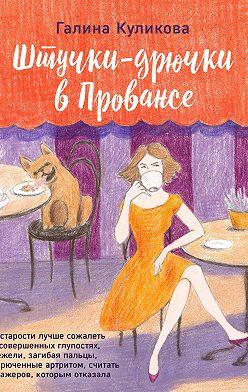 Галина Куликова - Штучки-дрючки в Провансе