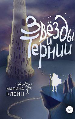 Марина Клейн - Звезды и тернии