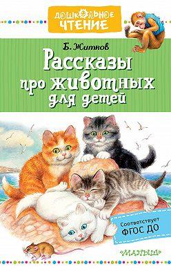 Борис Житков - Рассказы про животных для детей