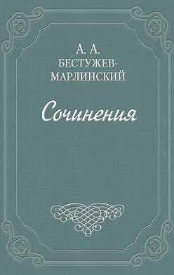 Александр Бестужев-Марлинский - Лейтенант Белозор