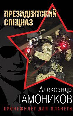Александр Тамоников - Бронежилет для планеты