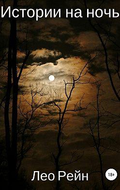 Лео Рейн - Истории на ночь
