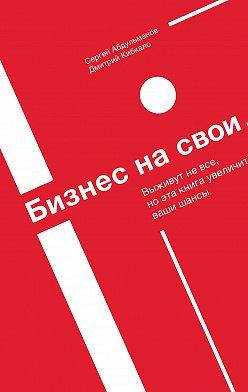 Сергей Абдульманов - Бизнес на свои