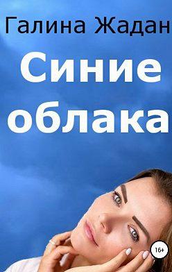 Галина Жадан - Синие облака