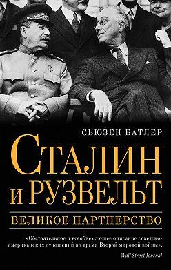 Сьюзен Батлер - Сталин и Рузвельт. Великое партнерство