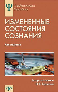 Коллектив авторов - Измененные состояния сознания. Хрестоматия