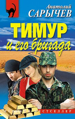 Анатолий Сарычев - Тимур и его бригада