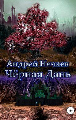 Андрей Нечаев - Чёрная Дань