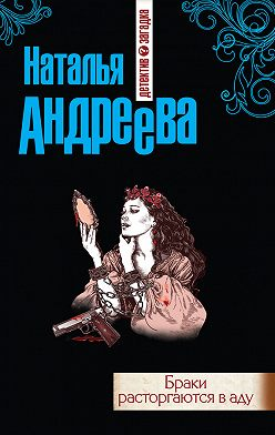 Наталья Андреева - Браки расторгаются в аду