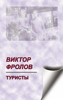 Виктор Фролов - Туристы (сборник)
