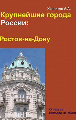Александр Ханников - Ростов-на-Дону
