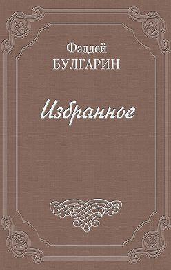 Фаддей Булгарин - Воспоминания