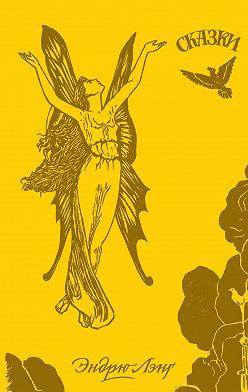 Эндрю Лэнг - Жёлтая книга сказок