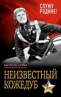 Иван Кожедуб - Неизвестный Кожедуб. Служу Родине!