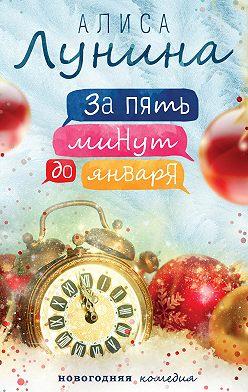 Алиса Лунина - За пять минут до января