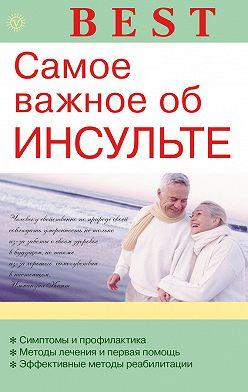 В. Амосов - Самое важное об инсульте