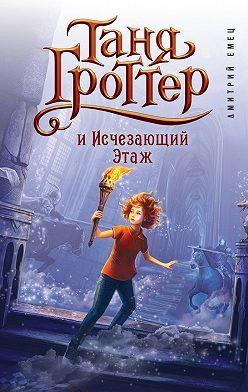 Дмитрий Емец - Таня Гроттер и Исчезающий Этаж