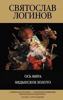 Святослав Логинов - Медынское золото
