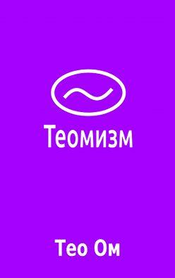 Тео Ом - Теомизм