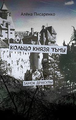 Алёна Писаренко - Кольцо князя тьмы. Замок Дракулы