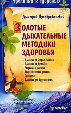 Дмитрий Преображенский - Золотые дыхательные методики здоровья