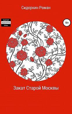 Роман Сидоркин - Закат Старой Москвы