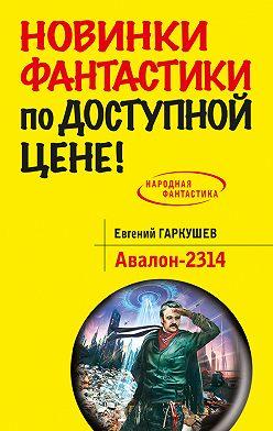 Евгений Гаркушев - Авалон-2314