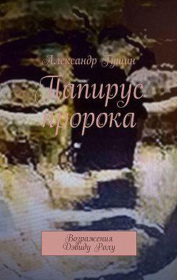 Александр Гущин - Папирус пророка. Возражения ДэвидуРолу