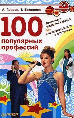 Андрей Грецов - 100 популярных профессий. Психология успешной карьеры для старшеклассников и студентов