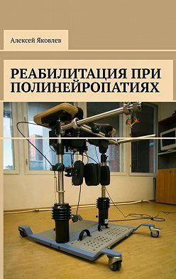 Алексей Яковлев - Реабилитация при полинейропатиях