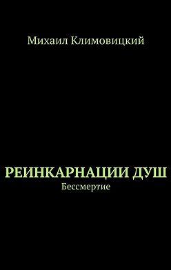 Михаил Климовицкий - Реинкарнациидуш. Бессмертие
