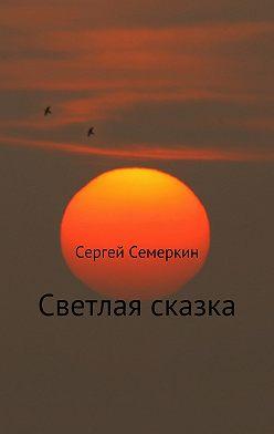 Сергей Семеркин - Светлая сказка