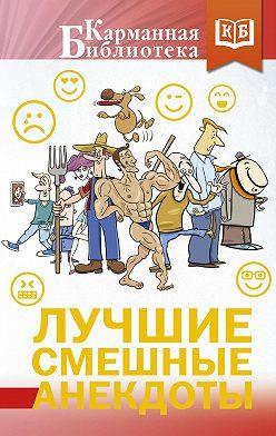 Сборник - Лучшие смешные анекдоты