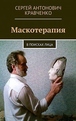 Сергей Кравченко - Маскотерапия. В поисках лица