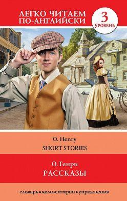 О. Генри - Рассказы / Short Stories