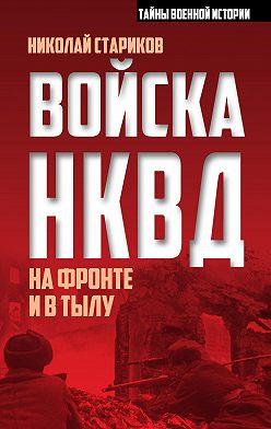Николай Стариков - Войска НКВД на фронте и в тылу