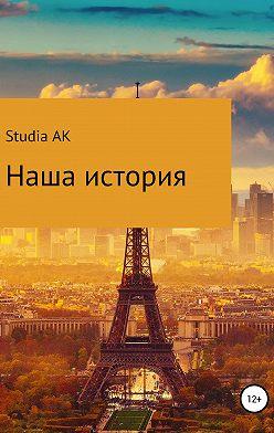 Studia AK - Наша история