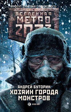 Андрей Буторин - Метро 2033: Хозяин города монстров