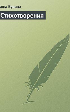 Анна Бунина - Стихотворения