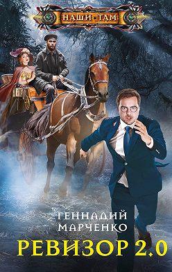 Геннадий Марченко - Ревизор 2.0