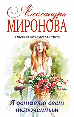 Александра Миронова - Я оставлю свет включенным