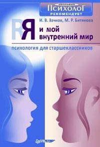 Марина Битянова - Я и мой внутренний мир. Психология для старшеклассников