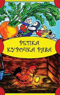Народное творчество (Фольклор) - Репка. Курочка Ряба